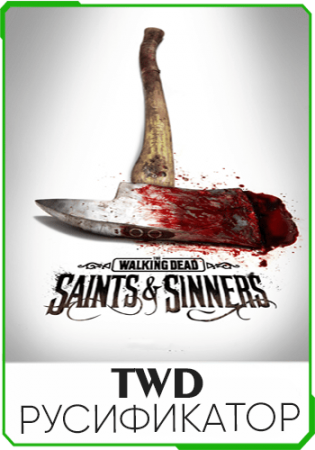 The Walking Dead: Saints & Sinners руссификатор
